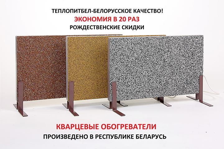 электрический радиатор отопления дома